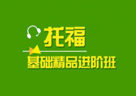 台州新托福报名