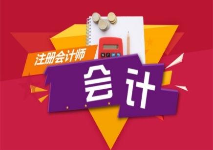台州哪有注册会计师培训培训中心