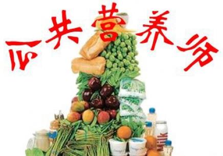 台州公共营养师三级培训