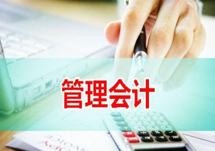 台州哪家可以快提升财会管控培训能力