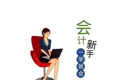 台州会计学习