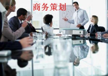 台州商务策划师辅导