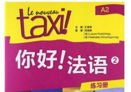 深圳法语考级培训