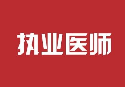 【济宁2017年临床执业医师考试培训】_济宁全