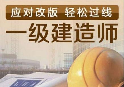 济宁2018一级建造师培训