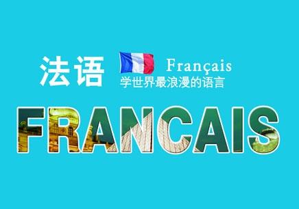 哈尔滨全日制法语培训课程