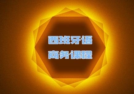 广州英世曼商务西班牙语课程