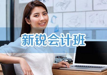 济宁新锐会计初级学习班