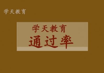 郑州学天教育**率怎么样?