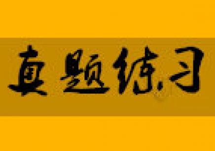 【二建法规】学天模考卷选择题精选