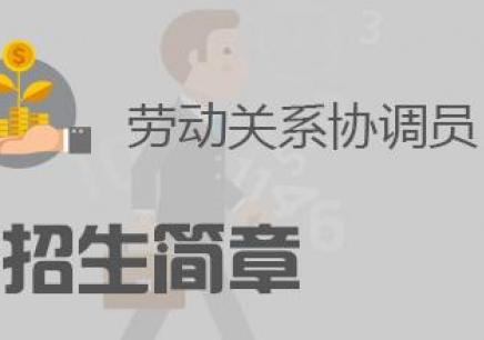 广州劳动协调师培训班_广州劳动协调师培训学校