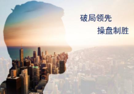 深圳产业新城操盘手培训