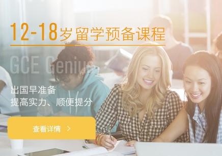 12-18岁留学预备课程