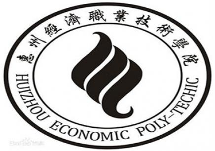深圳成考惠州经济职业技术学院动漫设计与制作