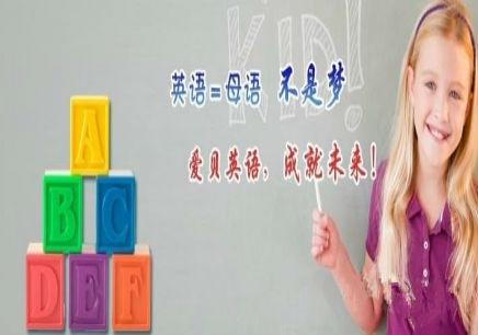 台州英语口语班补习