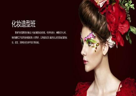 绍兴化妆造型班