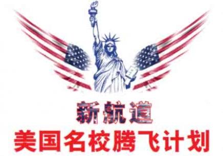 临沂新航道美国留学腾飞计划