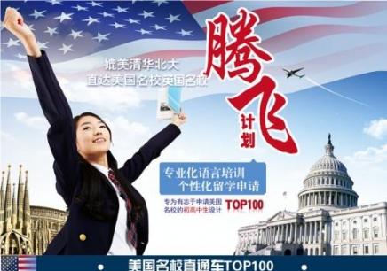 临沂高中生腾飞计划美国留学