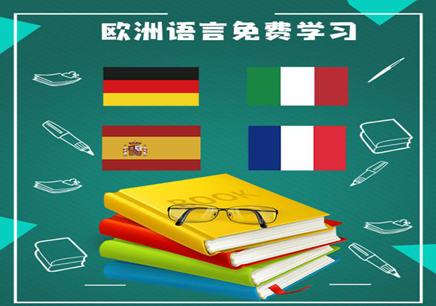 天津法语B2课程