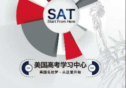 惠州SAT培训