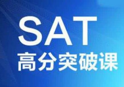 惠州SAT培训机构