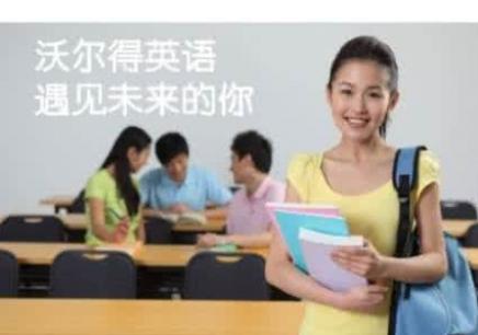 【青岛<a href=http://www.whlidayuan.com/yingyupeixunwangzhan/2935.html target=_blank class=infotextkey>沃尔得英语</a>培训学校】_青岛沃尔得成人