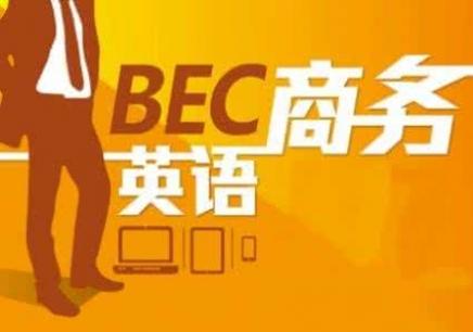 青岛bec商务英语培训