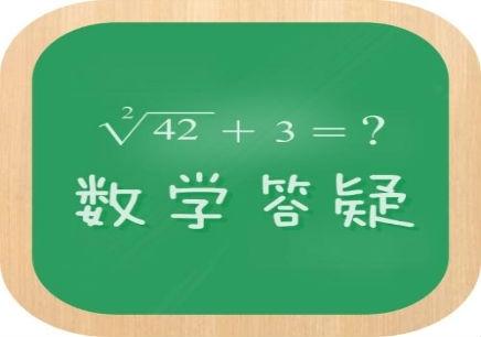 海口初中数学短期补习