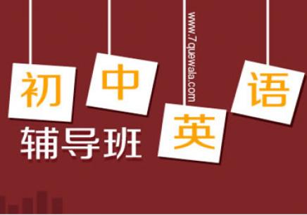 扬州初级中学英语