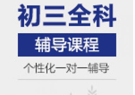 扬州英语培训班初中