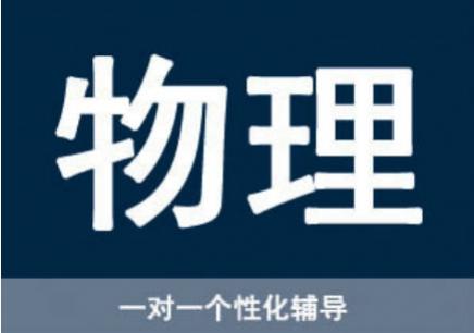 扬州初中物理辅导学校