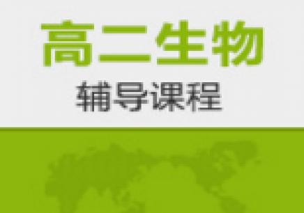 扬州高二生物辅导班