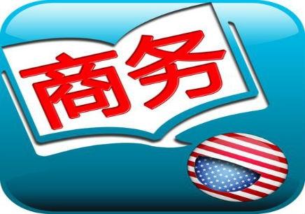济宁口商务英语课程