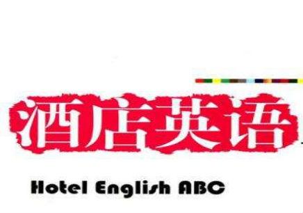 济宁酒店英语全日制班