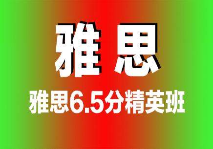 大连新动态沙河口区雅思精品6.5培训班