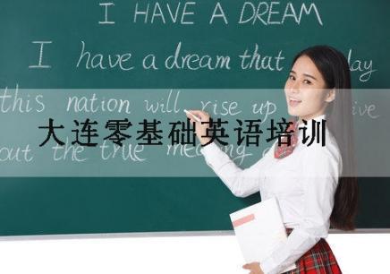 大连零基础英语培训
