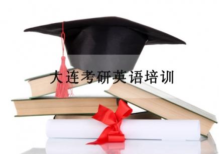 大连考研英语培训学校