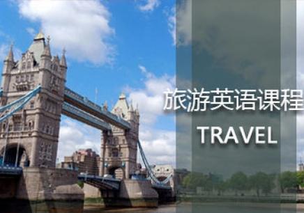 大连旅游英语培训班