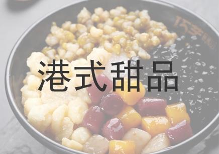 杭州学习做甜品