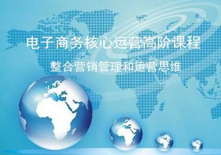 上海电子商务培训班