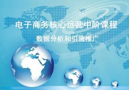 上海的电子商务运营培训