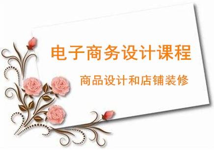 上海电子商务技术培训
