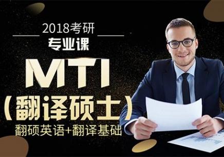 哈尔滨翻硕(MTI)半年集训培训网