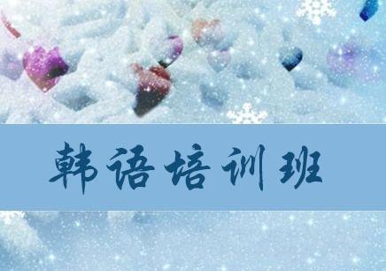 广州文三路韩语课程