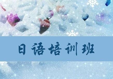 广州文三路日语课程