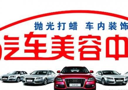 上海汽车美容装饰