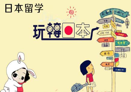 烟台日语留学全日制培训课