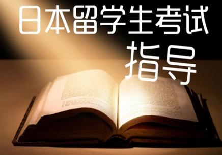 烟台崇川区日语留学全日制培训班