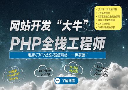 海口PHP开发培训,海口编程开发培训班,PHP编程开发培训班