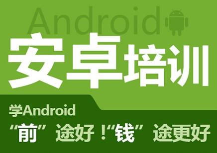 海口Android开发培训班,海口手机软件开发培训班